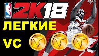 Легальный глитч на быстрые VC (монеты) NBA 2K18 (пофиксят в будущем!)