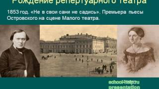 Презентация Биография и творчество А.Н. Островского