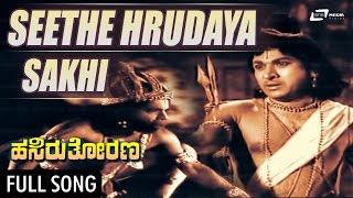 Download Hindi Video Songs - Seethe Hrudaya Sakhi | Hasiru Thorana-ಹಸಿರುತೋರಣ | Dr Rajkumar, Bharathi | Kannada Song