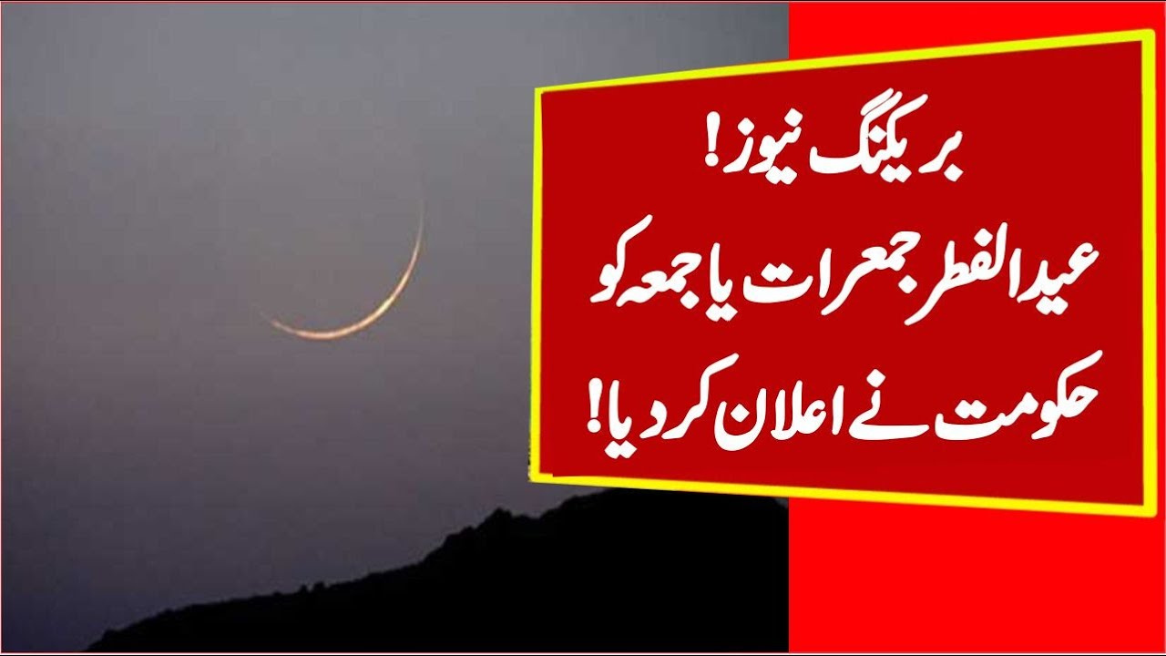 Eid Ul Fitr Moon 2021 Breaking News | Eid Ka Chand Pakistan | AR Videos