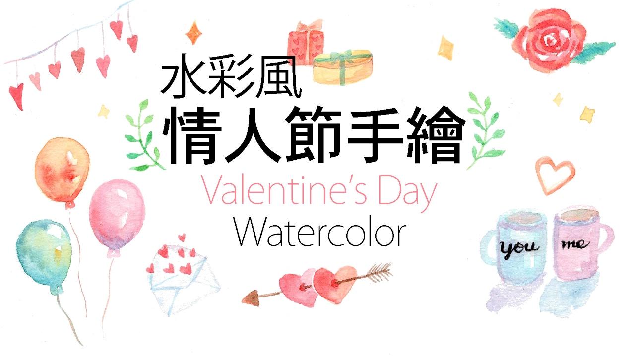 手繪情人節卡・DIY 手作|水彩畫教學|Valentine's Day Gift|Watercolor tutorial for beginners|yyillust - YouTube