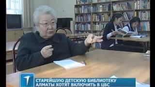 Старейшую детскую библиотеку Алматы хотят включить в ЦБС