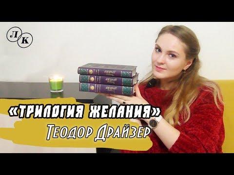 Трилогия желания ll Теодор Драйзер