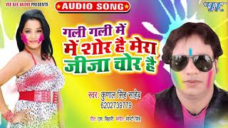 Gali Gali Me Shor Hai Mera JIja Chor Hai | Kunal SIngh S | Bhojpuri Holi Geet 2020 New