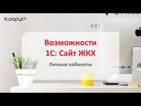 1С Сайт ЖКХ – возможности личных кабинетов для управляющей компании и ТСЖ