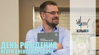 День рождения директора клиники Игоря Александровича