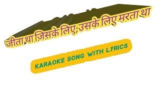 #जीताथाजिसकेलिए#Karaokesong#Jita tha jiske liye Hit Karaoke Song with lyrics by Surendra Surya