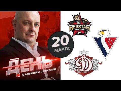 Иностранные клубы КХЛ игнорируют правила. День с Алексеем Шевченко 20 марта