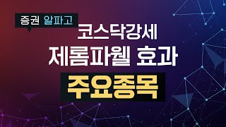 [김종철 원포인트레슨] 제롬파웰 효과 & 코스닥…
