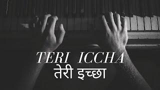 Teri Iccha| Hindi Christian Jesus Song Mp3 Free Download| Gospel PraiseWorship Yeshu Masih Geet 2020