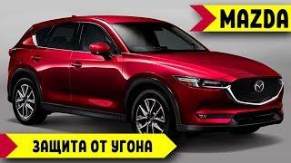 видео Рассчитать КАСКО на Мазда 6, стоимость КАСКО Mazda 6