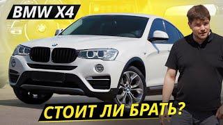 Меньше комфорта, чем у X3, но больше надёжности. BMW X4 f26   Подержанные автомобили