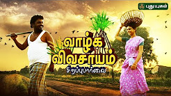 Special Interview with Vivasayam 15-01-2018 PuthuyugamTV Show Online