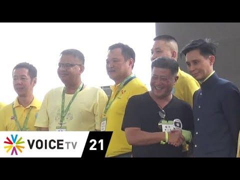 Wake Up News - ภูมิใจไทยเอาจริง ไม่ได้กัญชาไม่ร่วมรัฐบาล