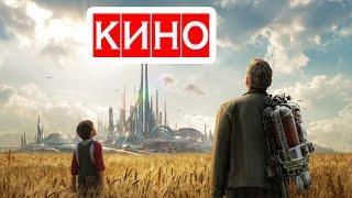 Земля будущего (2015) фильм Kinobzor