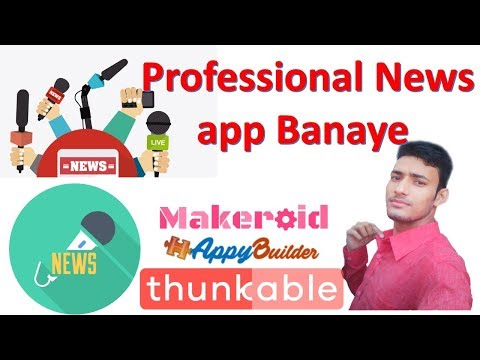 Professional News  App banaye thunkable appybuilder makeroid me thunkable tutorial in hindi