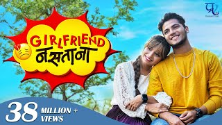 Girlfriend Nastana | Official Video Song  | Bob | Shraddha Pawar | Prashant Nakti | Sonali Sonawane