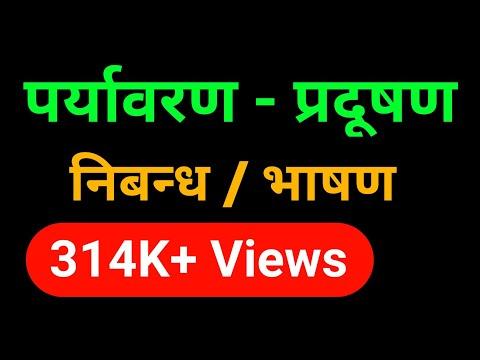 speech on environmental pollution in hindi