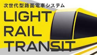 【宇都宮市】 MOVE NEXT 〜 LRTからはじめる、次の暮らし 〜 PRムービー