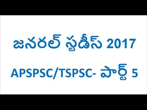 General studies telugu 2017 for APSPSC/TSPSC part 5 || Gk bits 2017