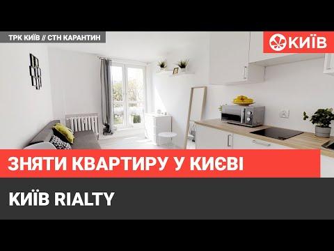 Телеканал Київ: Оренда квартир у Києві - 17.06.20
