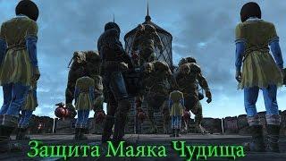 Fallout 4 Защита Маяка Чудища