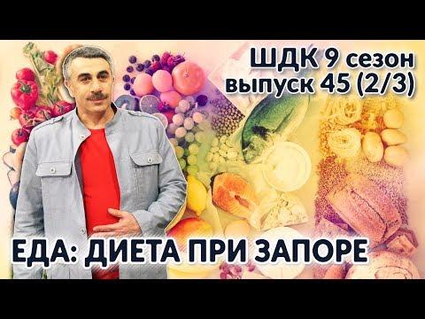 Еда: диета при запоре - Доктор Комаровский