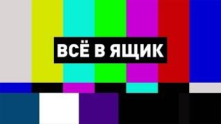 Всё в ящик (реж. Игорь Каграманов) | короткометражный фильм, 2016