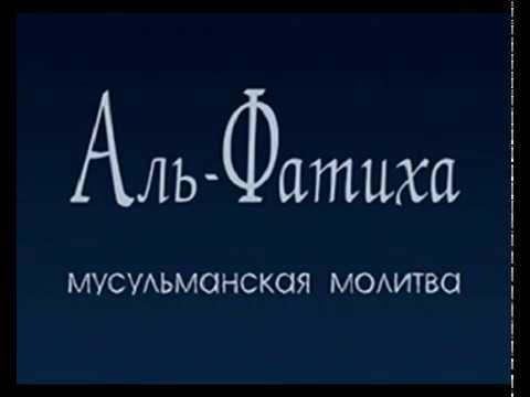 Аль-Фатиха мусульманская молитва