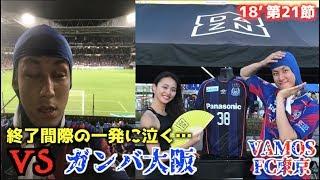 【公式】ハイライト:ガンバ大阪vsFC東京 明治安田生命J1リーグ 第2...