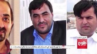 LEMAR News 25 March 2016 /۶  د لمر خبرونه ۱۳۹۵ د وري