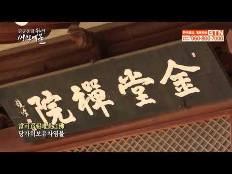 [BTN불교TV]새벽예불(동화사)