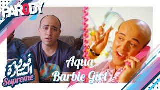 أغنية انا بالعيلة صغير | تقليد أغنية Barbie Girl