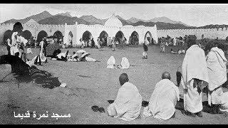 مسجد نمرة في مشعر عرفات