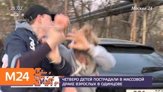 Смотреть видео Четверо детей пострадали в драке взрослых в Одинцове - Москва 24 онлайн