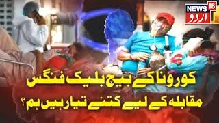 Khabar Dopahar | May 11, 2021| Black Fungus Infection Hits India | ہندوستان میں بلیک فنگس انفیکشن