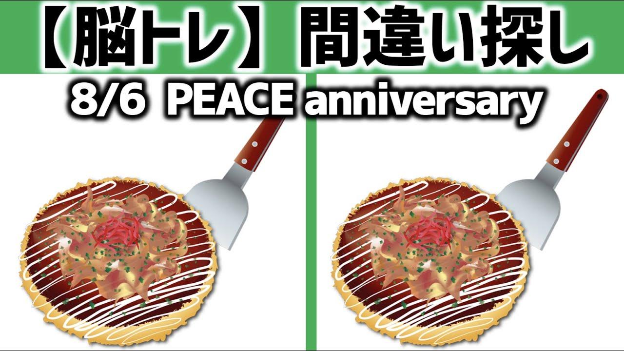 【間違い探し】脳トレクイズ 8月6日平和記念日 全5問 - 66   8/6 Peace anniversary
