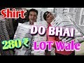 दो भाई लॉट्स वाले - Branded Shirt Lot - Shirt Mix Lot - Wholesale Shirt market
