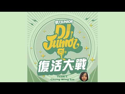 【903格】早!Junior-DJ Junior 第1站 復活大戰 Team C Wing Sze