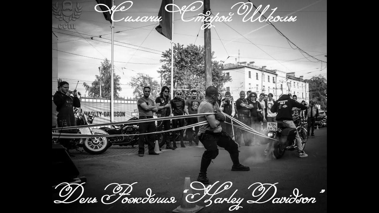 Силовое Шоу Силачи Старой Школы - День Рождения Harley Davidson