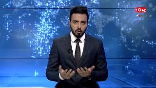 نشرة اخبار المنتصف | 05- 09- 2018 | تقديم هشام الزيادي | يمن شباب