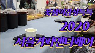 2020서울커피앤티페어,양재동at센터커피앤티페어, 커피…