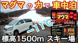 −11℃のスキー場で快適車中泊【ヴェルファイア真冬の車中泊】