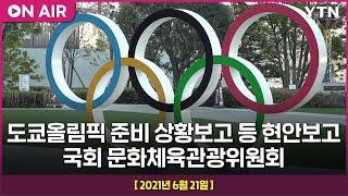 [LIVE] 국회 문화체육관광위원회 : 도쿄올림픽 준비…