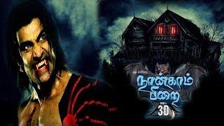 Tamil Full Dracula,Thriller,Horror Movie Naangam Pirai | Sudheer.Monal Gajjar,Prabhu l Full HD