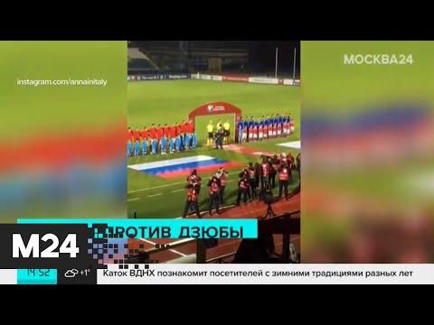 Черчесов оценил оскорбления российских болельщиков в адрес Дзюбы - Москва 24