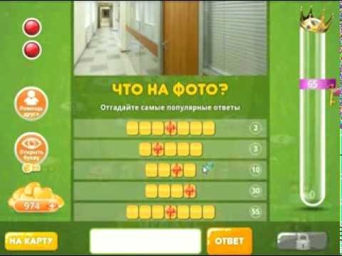 Ответы к игре Популярный ответ Что на фото в ...