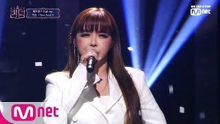 [풀버전] ♬you and i - 박봄 @ 1차 경연 k-pop 여왕의 자리를 두고 펼쳐지는 걸그룹 컴백 전쟁! mnet '퀸덤(queendom)' 매주 목요일 밤 9시 20분 본방사수 ---------------------------------...
