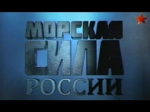 Морская сила России.