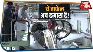 Rajnath करेंगे पहले Rafale की शस्त्र पूजा | उड़ान के बाद वायुसेना को देंगे ताकत का तोहफा!